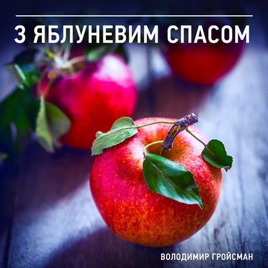 Яблочный Спас cегодня понародному календарю